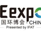2018年 第十九届中国环博会