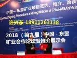 2018 (第九届)中国 东盟矿业合作论坛暨推介展示会