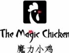 魔力小鸡加盟