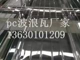 pc透明瓦 pc透明瓦厂家 pc透明瓦价格 pc透明瓦图片