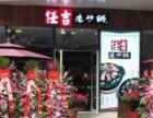 重庆任吉老砂锅加盟费多少仅需7.5万元+25平米就能开店