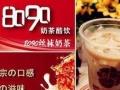 【8090奶茶】加盟官网 加盟费多少 加盟奶茶连锁