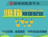 武汉恒生指数期货5000起配0利息-诚招期货居间人期货代理