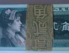 大连回收纪念币银元连体钞纪念币金银币邮票粮票外汇卷国库券古币