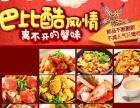 东坡肉包加盟 面食 投资金额 5-10万元