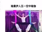 瑜伽、中国舞、爵士、拉丁、芭蕾形体教练、开店管理
