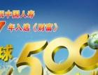 福建省分公司中国人寿团意险,返点价格超低,欢迎报价