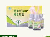 瘦身胶囊 女性保健食品 100%纯植物萃