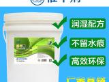洗碗机专用催干剂 光亮剂 餐具洗涤剂