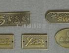 定做锌合金铭牌 金属锌标牌 铜标牌 烤漆铜牌商标