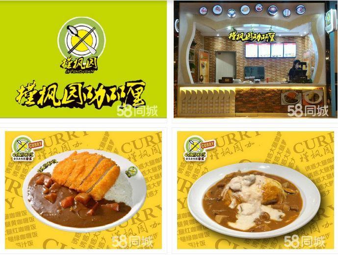 潍坊咖喱饭加盟店,日式咖喱饭加盟电话