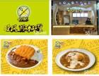 重庆咖喱饭加盟店-日式咖喱加盟槿枫园咖喱火热招商