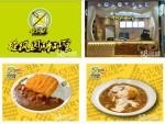 上海咖喱饭加盟 上海咖喱饭加盟店 上海日式饭咖喱加盟