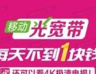 杭州移动宽带申请安装,180元 1年 50M