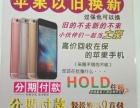 天海通讯苹果手机维修 换屏换机5S 6 6S换