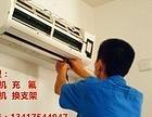 罗湖文锦渡家用空调加雪种多少钱,罗湖工厂公司空调快速安装拆装