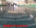 临沂兰山附近密封固化剂地面鉴定施工专业度