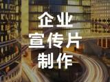 北京企業宣傳片制作-永盛視源