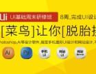 天河UI设计师培训 天河UI交互设计培训 广州UI设计培训
