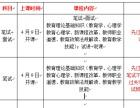 2015年沈丘县教师招聘高端辅导课程