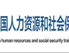 中国企业管理培训中心劳动关系和劳动合同年终精品培训班