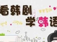 小语种培训教你说正宗韩语高铁云龙区达元教育
