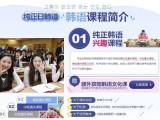 宁波报个韩语培训班要多少钱