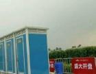 朝州市朝阳区移动厕所租赁、铁马租赁