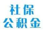 北京专业社保补缴代办公司(一五九一零九九三九九六)微信同号