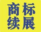 浦江办理商标续展的步骤