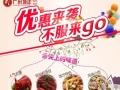 火爆全国农家过江鱼 川湘木桶饭快速开店 酱菜系列创业好项目