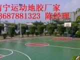 灵山县硅PU篮球场材料卖,钦州塑胶球场施