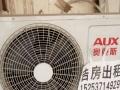 奥克斯空调挂式1.5匹9成新没怎么开过!负责安装!