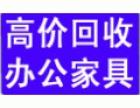 广州二手办公家私回收公司