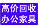 廣州二手辦公家私回收公司