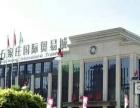 高阳 石家庄乐城 国际贸易 商业街卖场 16.7平米