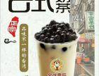 河南全味皇后奶茶加盟,品质保障,全新上市