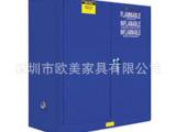实验室家具 化学品试剂柜 30加仑蓝色防爆柜  工业防爆安全柜