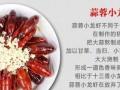 【金湖杨氏龙虾】正宗金湖龙虾烹饪教学培训