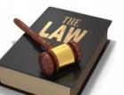 开平市律师-提供法律咨询-