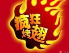 温州疯狂烤翅加盟吗?疯狂烤翅加盟支持如何?