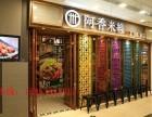 北京阿香米线怎么加盟,加盟条件是什么