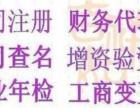 鼓楼区和信广场找财务记账新企业核税复兴北路注册公司
