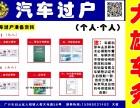 广州白云区龙归人和汽车年检一条龙服务