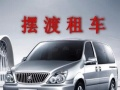 摆渡租车-豪华七座商务车《别克商务、上汽大通》