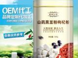 广东山药枸杞固体饮料OEM代加工直销