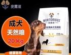 麦露滋狗粮天然成犬粮20kg全犬种养殖基地成犬专用粮