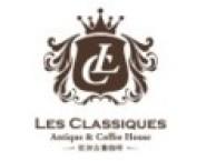 LC欧洲古董咖啡加盟 绝世臻品 典藏百年欧洲-全球加盟网