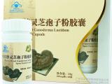 破壁灵芝孢子粉胶囊 高纯度 增强免疫力 正品包邮批发