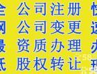 北京保险经纪公司转让
